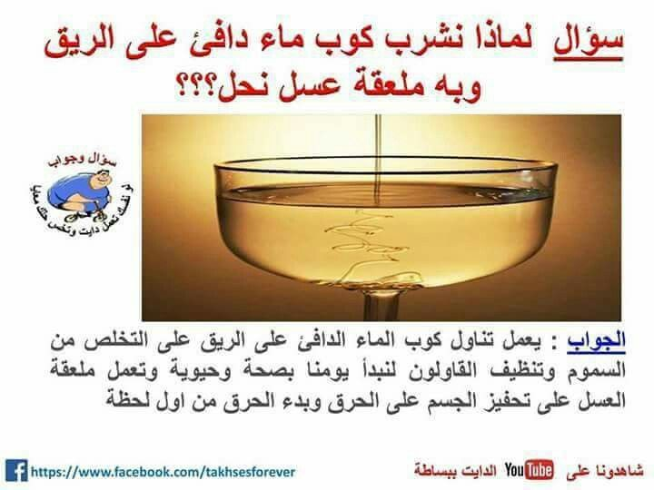 Pin By Possy Gameel On معلومة Health And Nutrition Natural Medicine Health