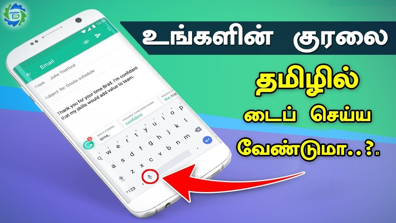 Latest Voice to Type Method Tamil Latest Mobile Tips