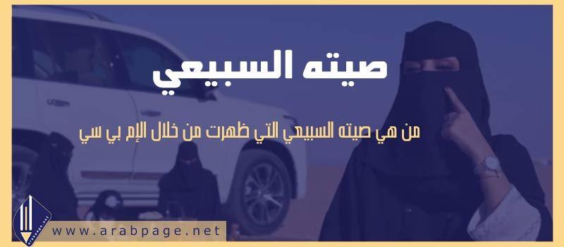 من هي صيته السبيعي العنزي سناب شات قصة صيتة في Mbc Movie Posters Movies Poster