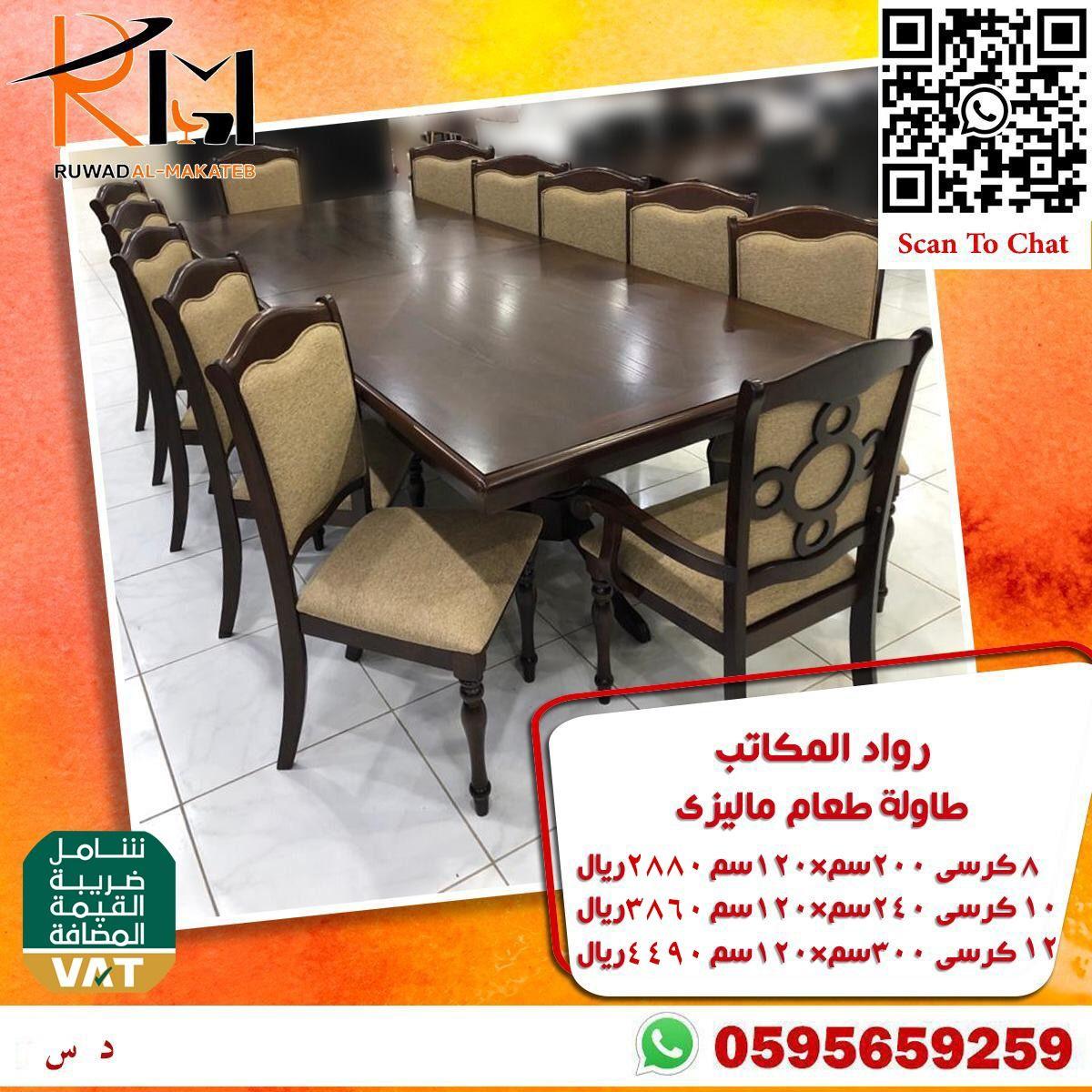 طاولة طعام ماليزي ١٢ كرسي In 2021 Home Decor Furniture Dining Chairs