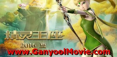 download film dragon nest