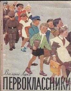 """""""Первоклассники"""" художник Фелицита Паулюка"""