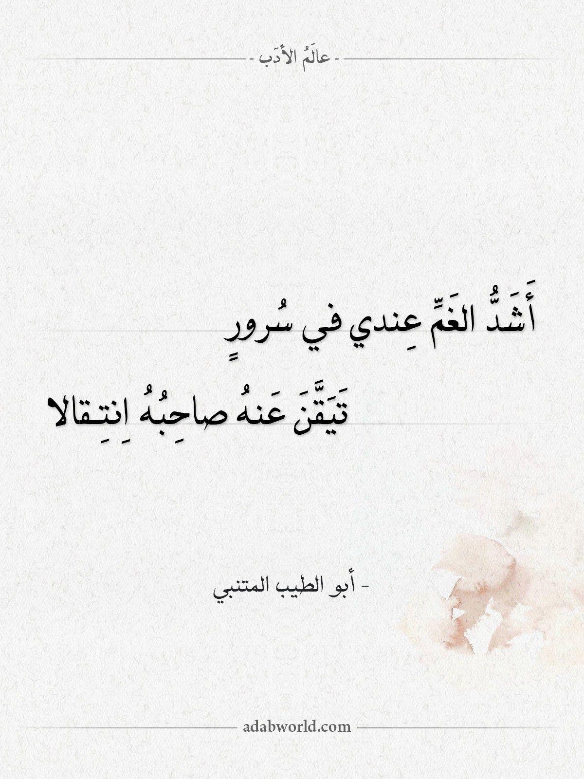 شعر أبو الطيب المتنبي أشد الغم عندي في سرور عالم الأدب In 2021 Arabic Poetry Poetry Arabic Calligraphy