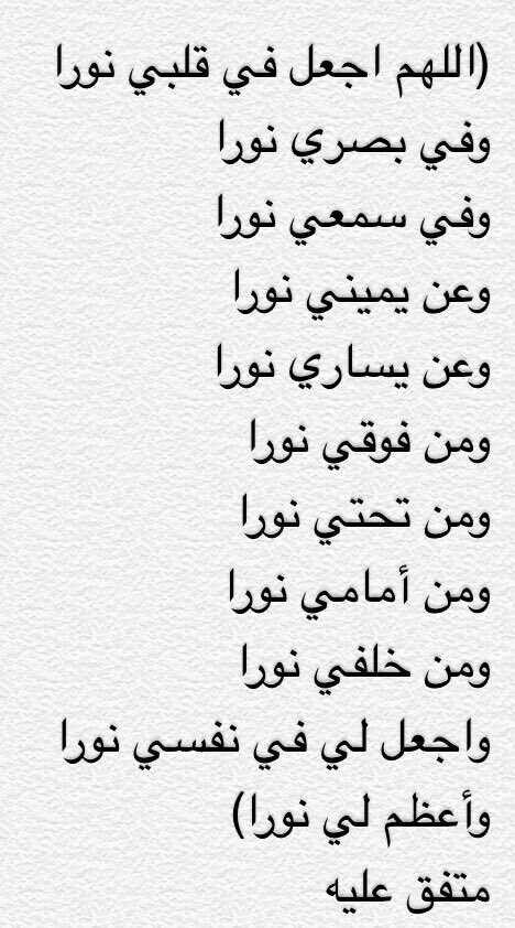 دعاء اللهم استجب Arabic Calligraphy Math Calligraphy