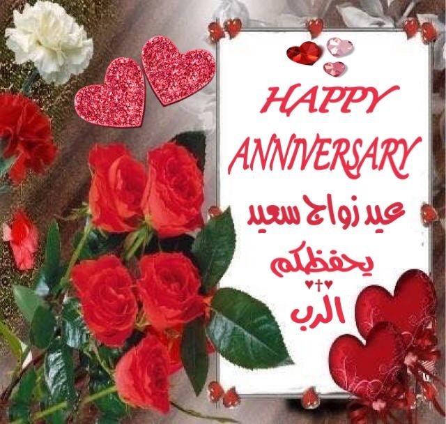 عيد زواج سعيد يحفظكم الرب Happy Anniversary Baby Coloring Pages Engagement Congratulations Coloring Pages