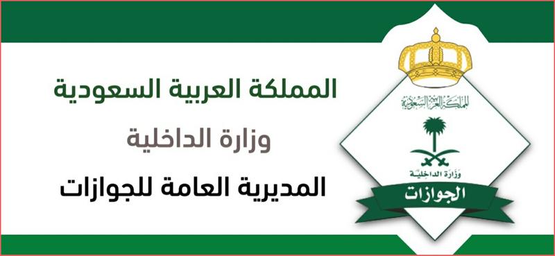 مديرية الجوازات السعودية تصدر بيانا هاما بشأن تأشيرات خروج الوافدين Convenience Store Products Site Convenience