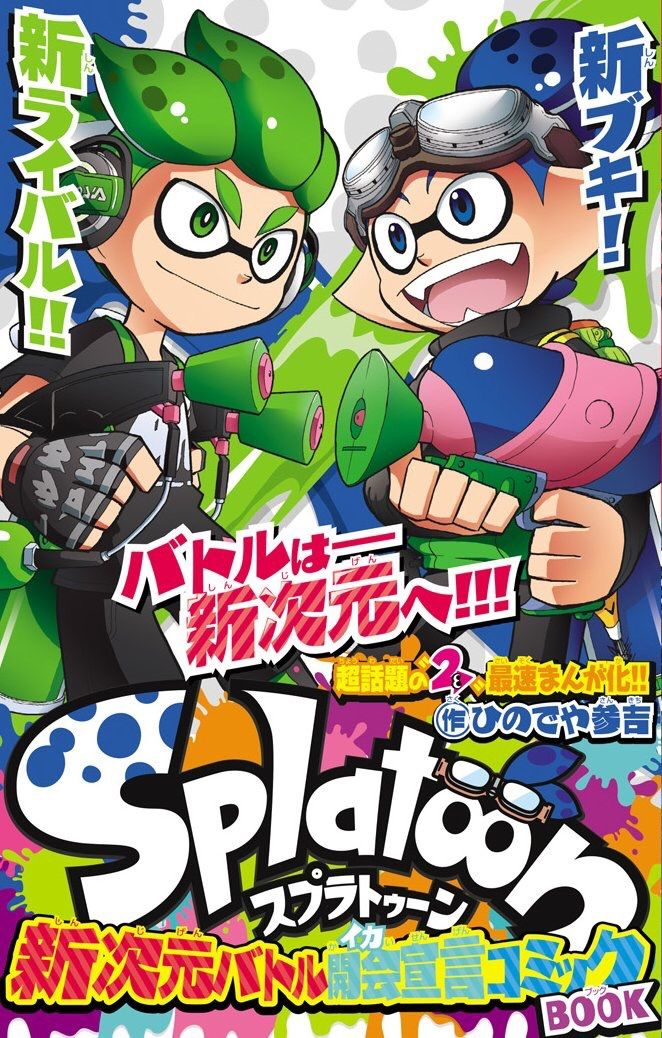 Splatoon Comic Book Splatoon Splatoon Comics Comics