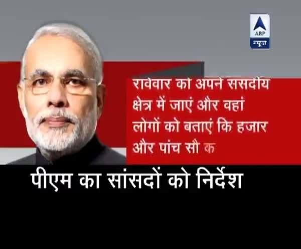 जन मन: #NDA सांसदों को पीएम Narendra Modi का निर्देश, जनता को बताएं नोटबंदी के फायदे  #Demonetisation #NarendraModi