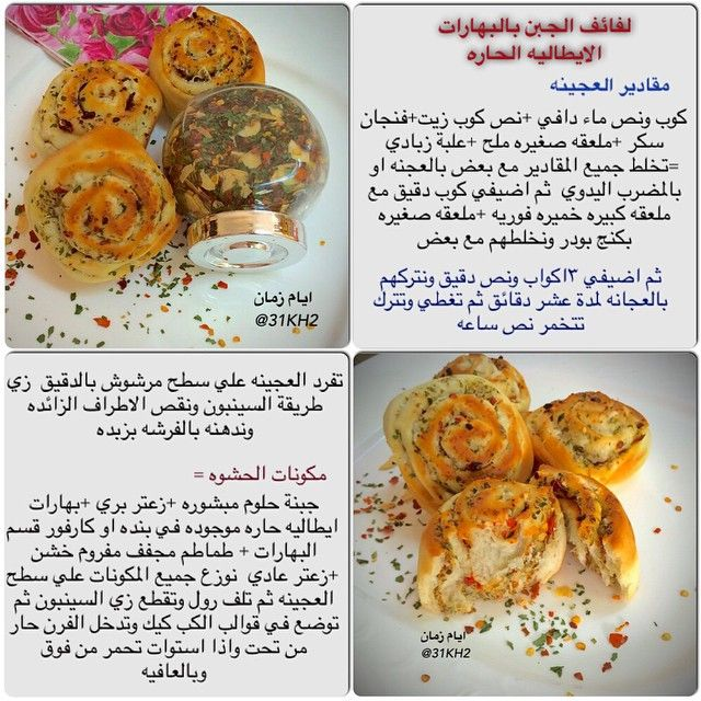 Instagram Photo By 31kh2 أيام زمان Via Iconosquare Algerian Recipes Food Recipes