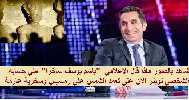 شاهد بالصور سخرية كبيرة من الاعلامى باسم يوسف ساخرا على حسابه الشخصى تويتر الآن على تعمد الشمس بمعبد أبو سبمل Pandora Screenshot