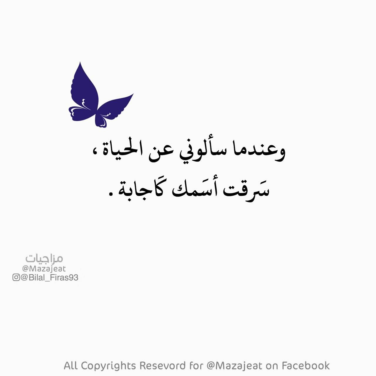 Pin By Palestine Is My Homeland On شعر ونثر Lovely Quote Words Quotes