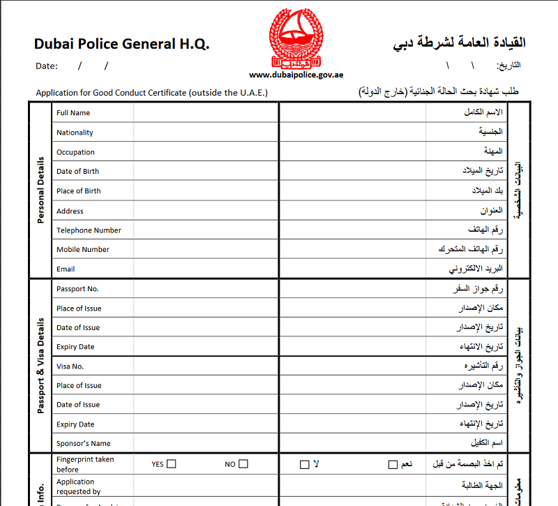 a6a2427ac74c954ea3d1b43f5cc95e88 - How To Get Dubai Police Clearance Certificate From Philippines