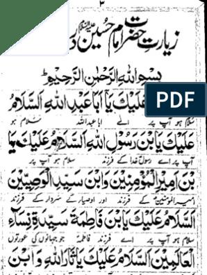 Surah Al Waqiah Arab In 2021 Book Sites Islam Document Sharing