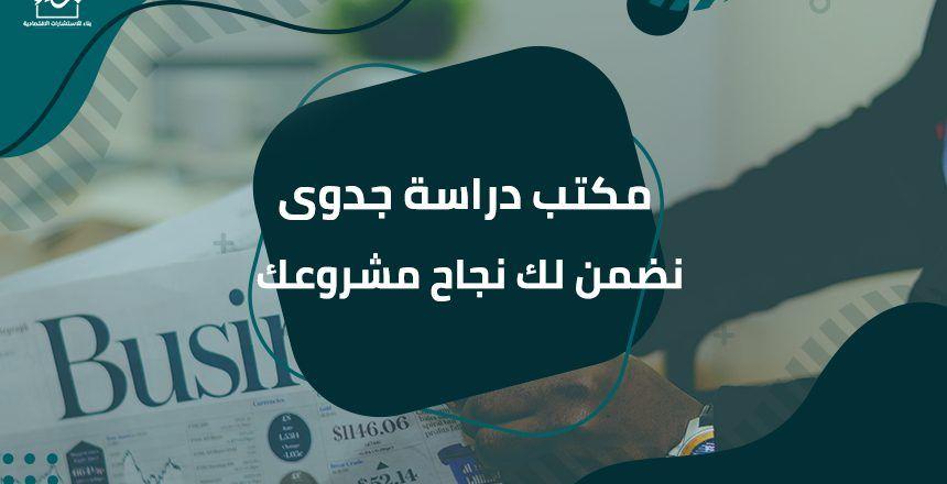 مكتب دراسة جدوى نضمن لك نجاح مشروعك Oni