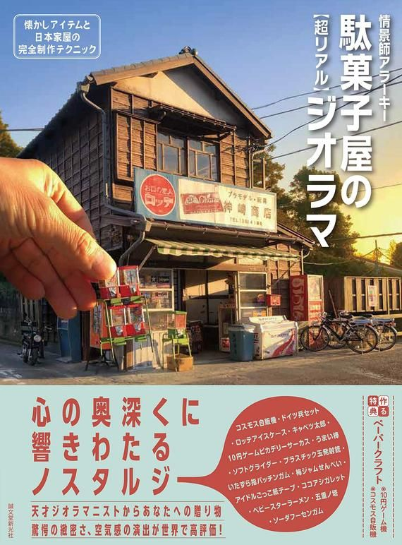 Language: JapaneseCondition: brand newPages: 128 pages in JapaneseDate of Publication: 2019/4/10The third of genius Dioranalistist and Jager Araki who has received acclaim in the world for the astonishing fineness and directing of air feeling in the world!Investigating basic knowledge of Japanese style architecture, drawing drawings, walking to a candy store, and creating a 1/24 scale candy store diorama work created from scratch by one person over a year.We will explain the production process i