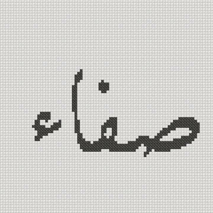 Pin By R Sal On تطريز Cross Stitch Letters Cross Stitching Palestinian Embroidery