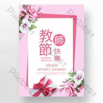 Pink Flower Card Taiwan Teachers Day Poster Psd Free Download Pikbest Teachers Day Poster Teachers Day Flower Cards