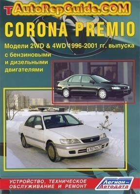 Download Free Toyota Corona Premio 1996 2001 Repair Manual Image By Autorepguide Com Toyota Corona Toyota Repair Manuals