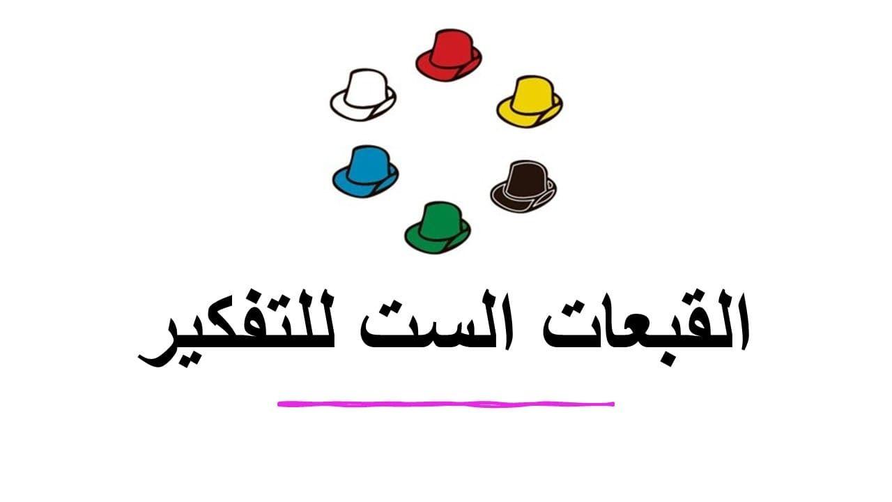استراتيجية القبعات الست لتحسين التفكير الإبداعي للطلا Arabic Calligraphy Calligraphy Fictional Characters