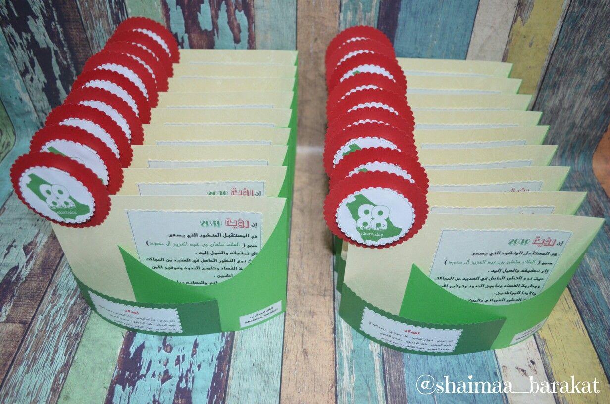 صـبـاح الـخـيـر للصابرين الذين لا تغل بهم الحياة و العالم أجمع صـبـاح الـخـيـر على الواثقين بأن ال National Day Saudi National Day Bottle