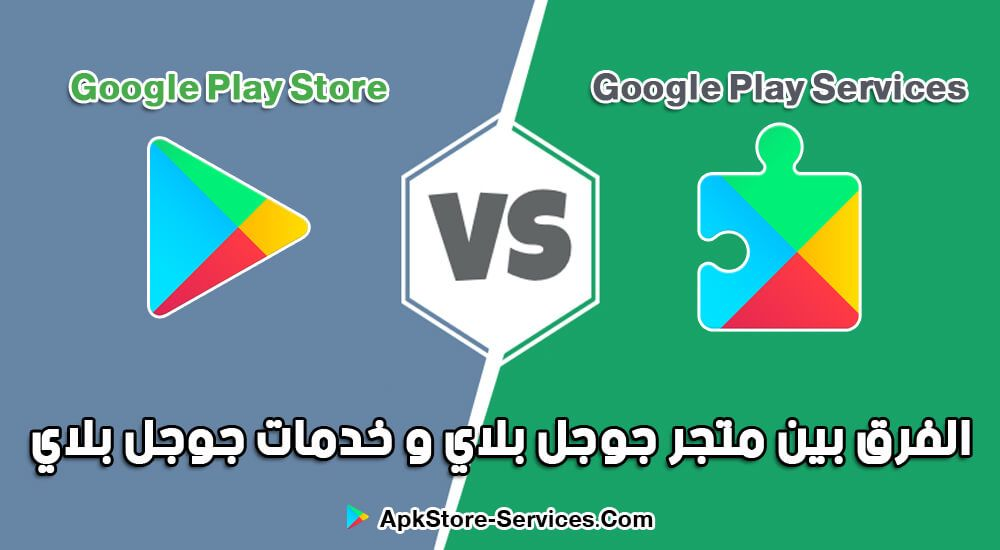 الفرق بين متجر جوجل بلاي و خدمات جوجل بلاي Google Play Google Play Store Gaming Logos