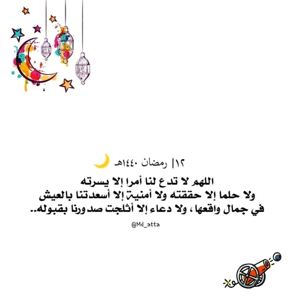 12رمضان رمضان Islamic Inspirational Quotes Thoughts Quotes Inspirational Quotes