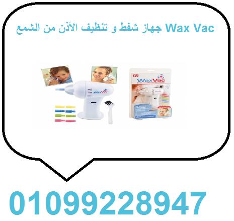 جهاز شفط و تنظيف الأذن من الشمع Wax Vac Index