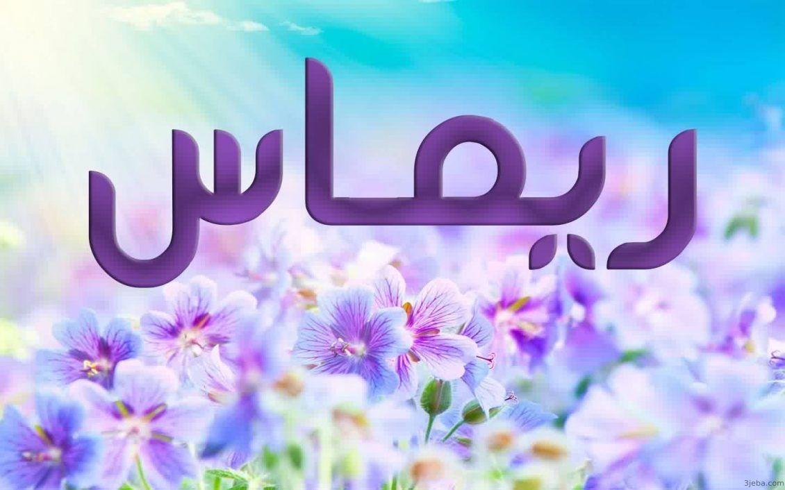 معنى اسم ريماس صفات شخصية حاملة اسم ريماس وهل حلال ام حرام Meant To Be
