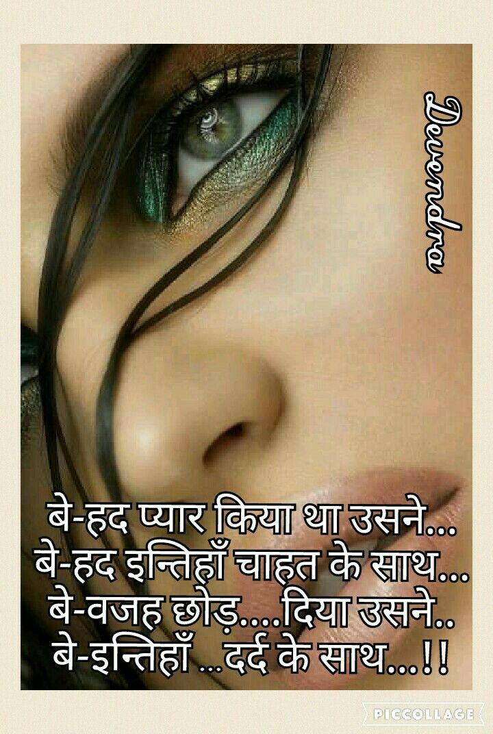 Lyric illusions lyrics : Pin by lovely on Saaazzzzaaaa | Pinterest | Feelings and Hindi quotes