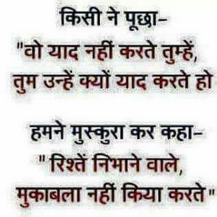 Hindi Quotes Hindi Shaayri Pinterest Hindi Quotes Quotes And