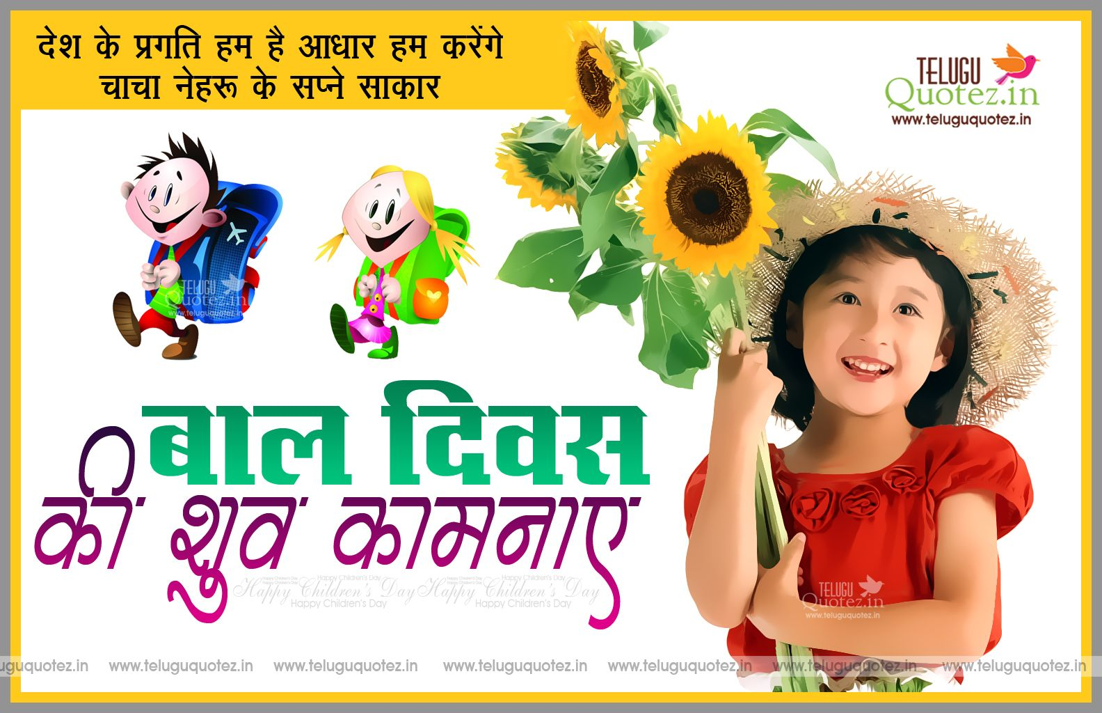 Happy Childrens Day Hindi Shayari Quotes And Sayings Happy