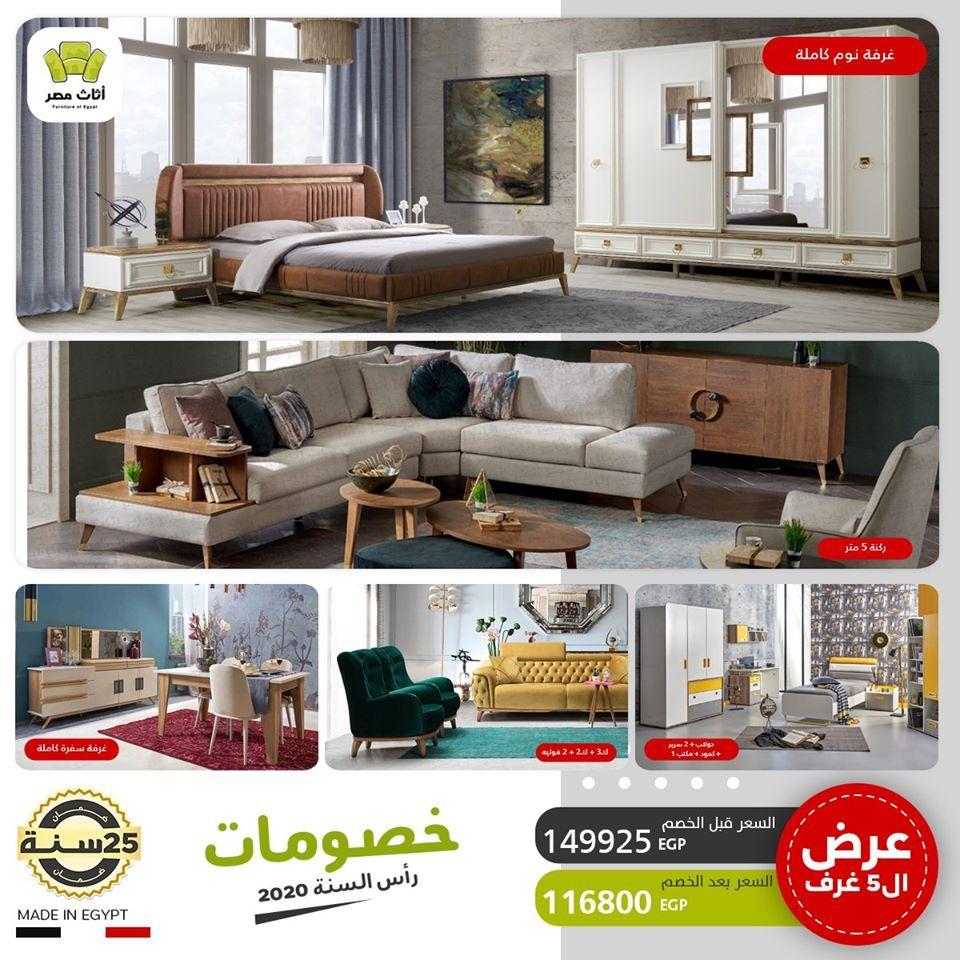 عرض ال 5 غرف من اثاث مصر مقدم فقط من اثاث مصر Bedroom Master Bedroom Master