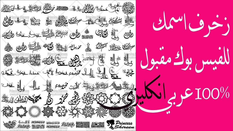 زخرفه اسماء يقبلها الفيس بوك 2017 للاندرويد Calligraphy Arabic Calligraphy