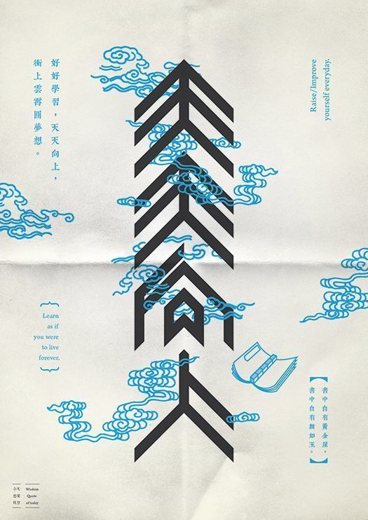 60 Examples of Japanese Graphic Design | Inspirationfeed - Part 2