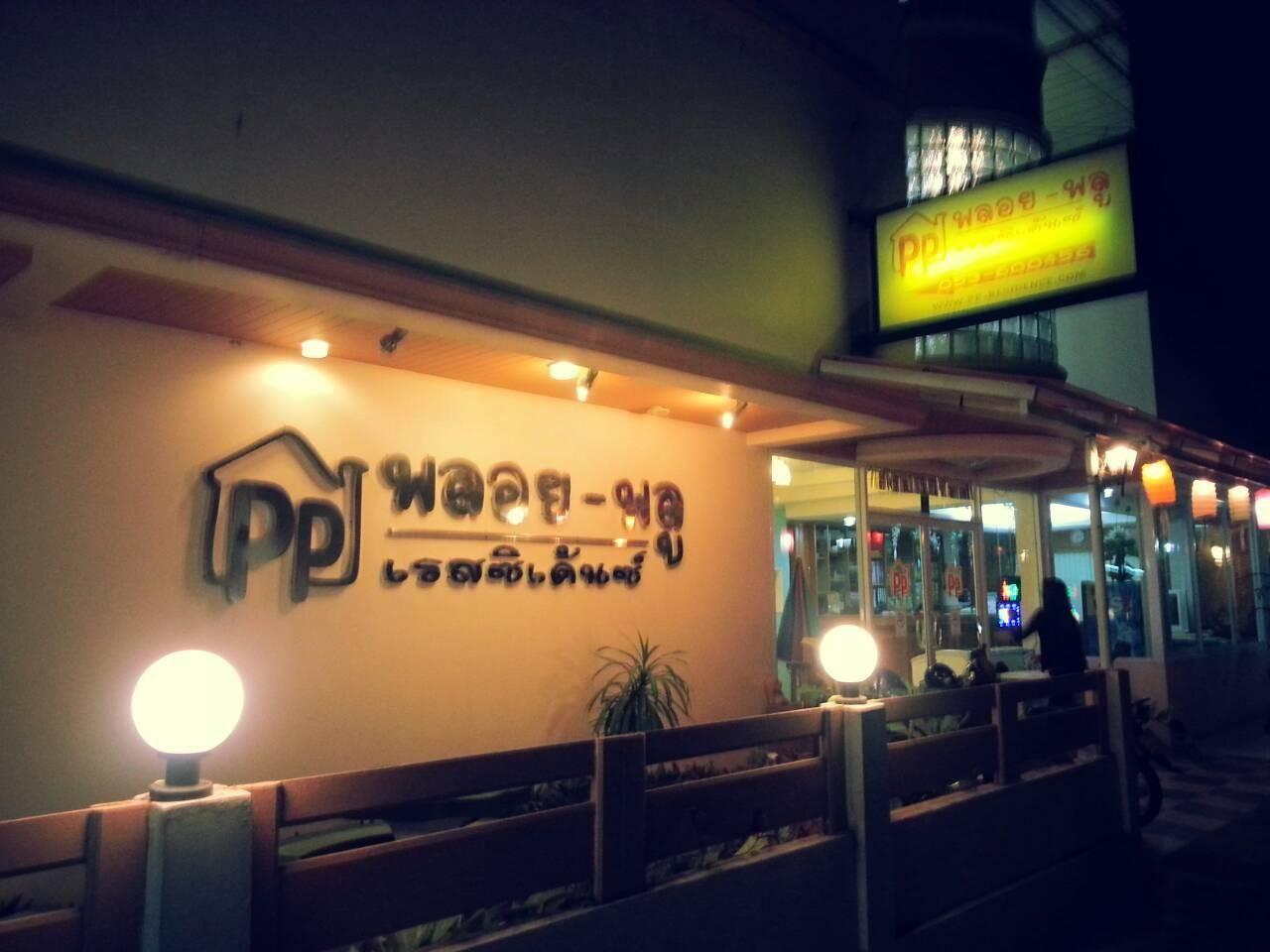 Chiang rai ployplu residence thailand asia ideally