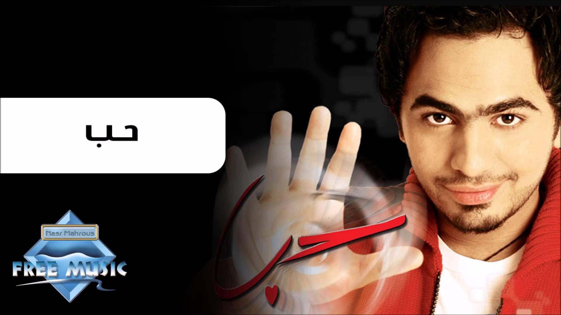 Tamer Hosny Hob تامر حسنى حب Youtube Songs Okay Gesture Incoming Call Screenshot