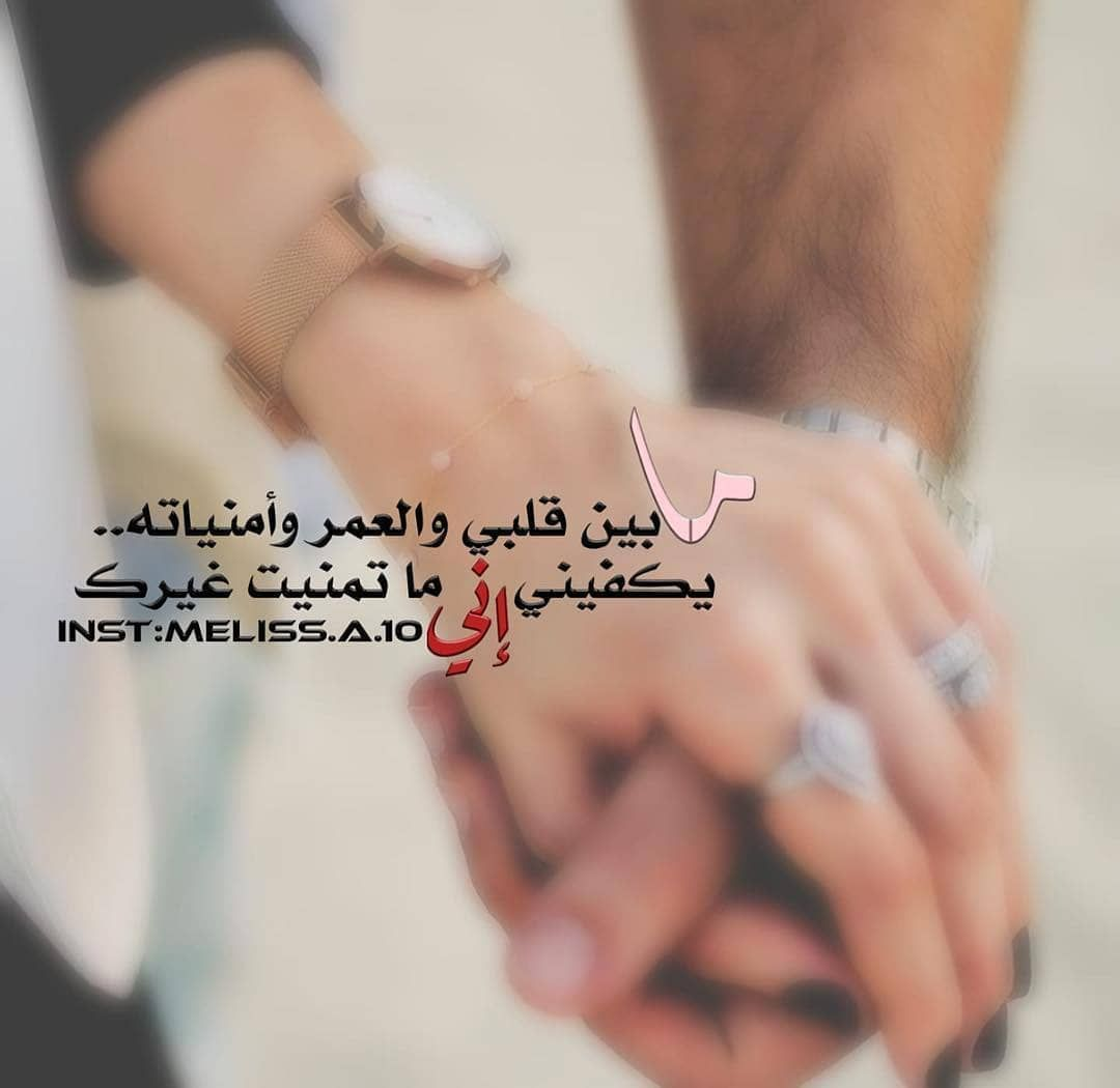 Pin By Marie Alattes On Love Arabic Love Quotes Funny Arabic Quotes Beautiful Words