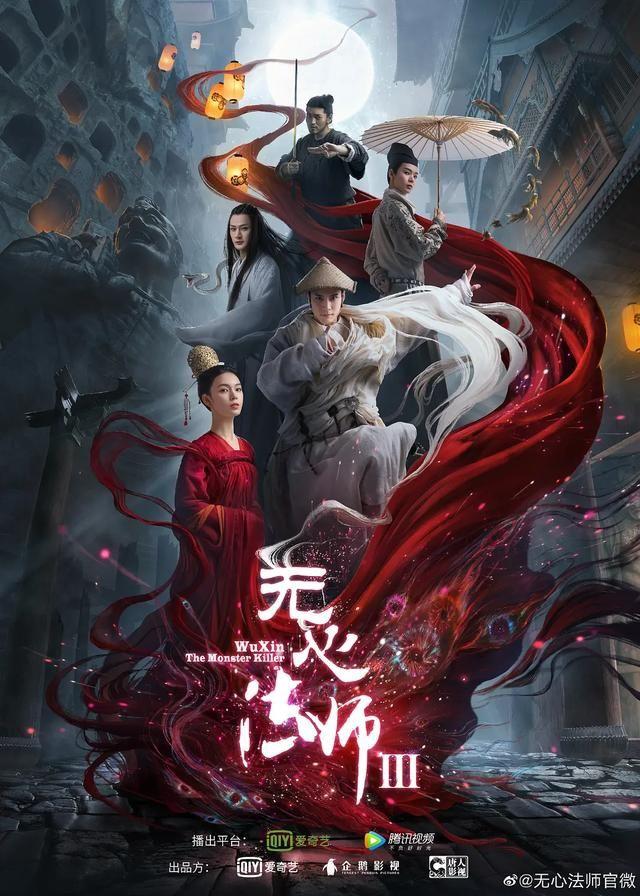 Chinese Drama 2020 无心法师3 Demon Hunting, Demon, Immortal