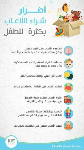 كثرة الالعاب للاطفال مضرة Baby Education Kids Planner Childrens Education