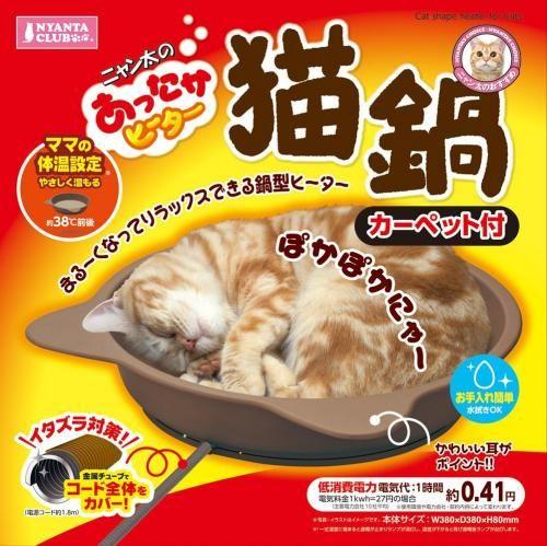 猫鍋あったかヒーター カーペット付 イオンペット Aeon Pet 公式通販サイト ペット用品 ペットフード販売専門店 猫鍋 ペットフード マルカン