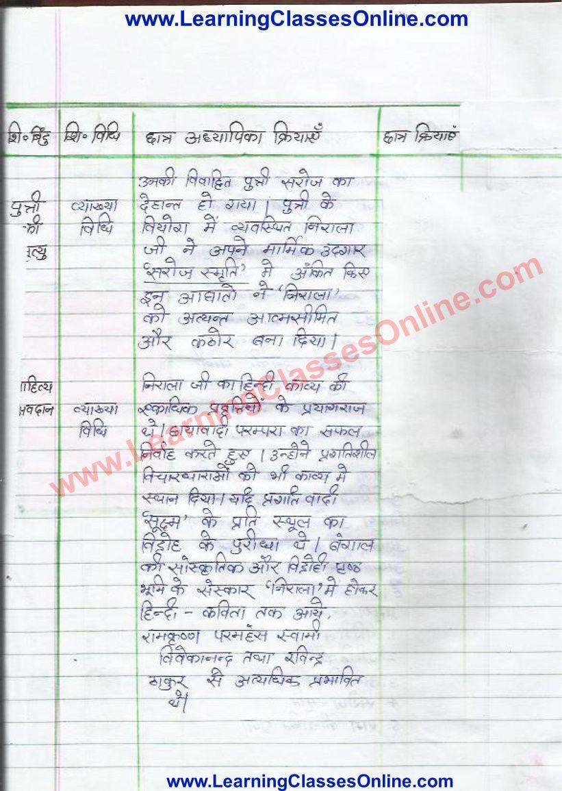 Lesson Plan For Hindi On Suryakant Tripathi Nirala Kavi For Class 8 Grammar Lesson Plans Lesson Plan Format How To Plan [ 1155 x 821 Pixel ]