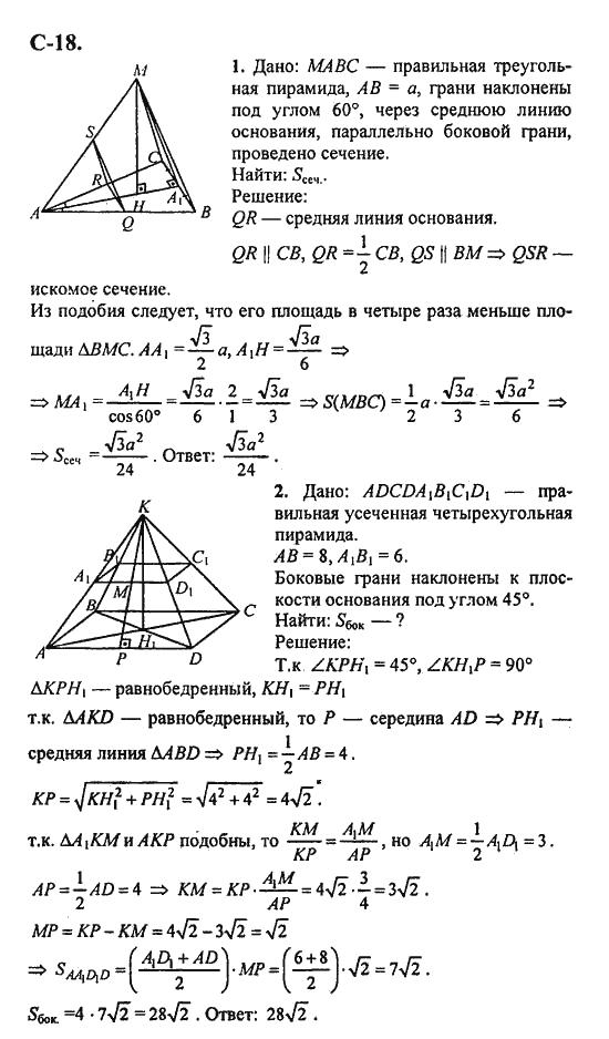 Математика 2 класс решение задач в.н.рудницкая смотреть