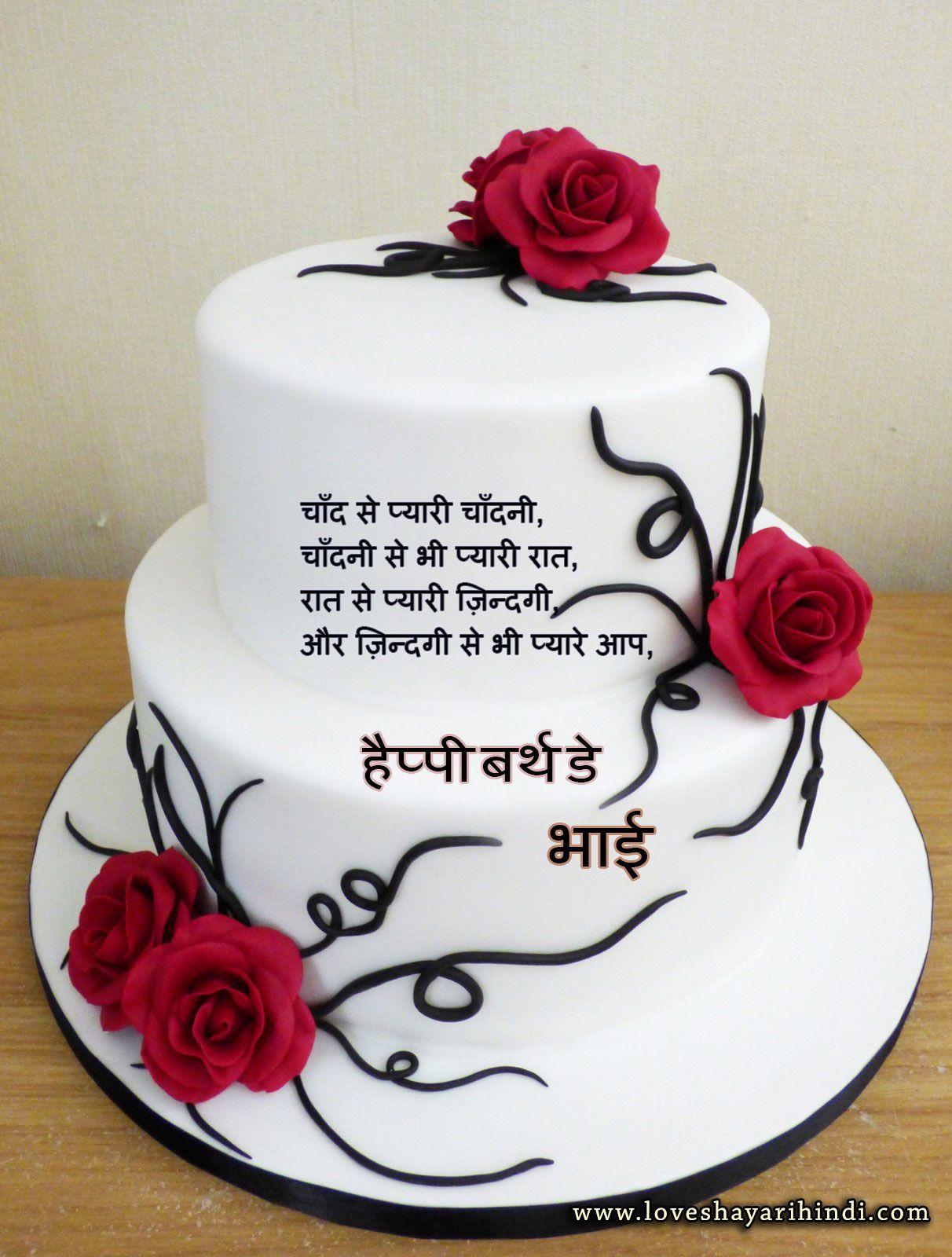 Best 15+ Brother Birthday Wishes भाई के लिए जन्मदिन की