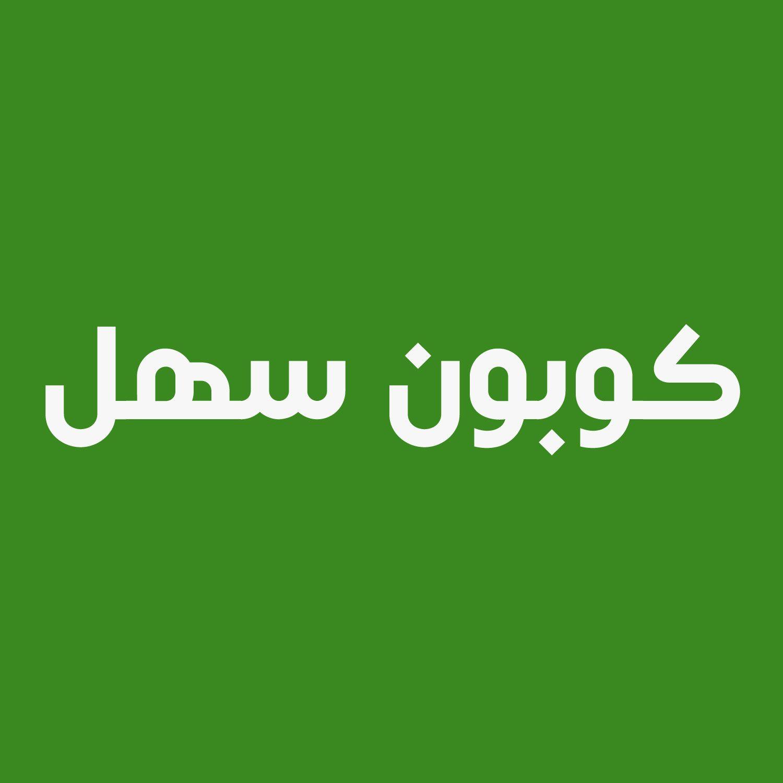 أقوى الخصومات لأفضل المتاجر الالكترونيه تجدونها لدى كوبون سهل كوبون كوبون السعودية كوبون الامارات كود خص Vimeo Logo Company Logo Tech Company Logos