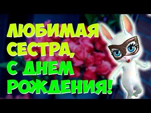 S Dnem Rozhdeniya Sestra Krasivoe Videopozdravlenie Lyubimoj