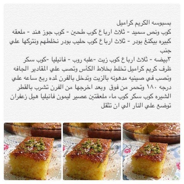 طريقه بسبوسه كريم كراميل سهله وسريعه Dessert Recipes Middle Eastern Desserts Ramadan Recipes