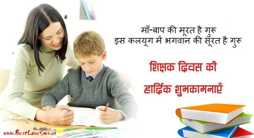 2 Line Best Happy Teachers Day Status In Hindi & English
