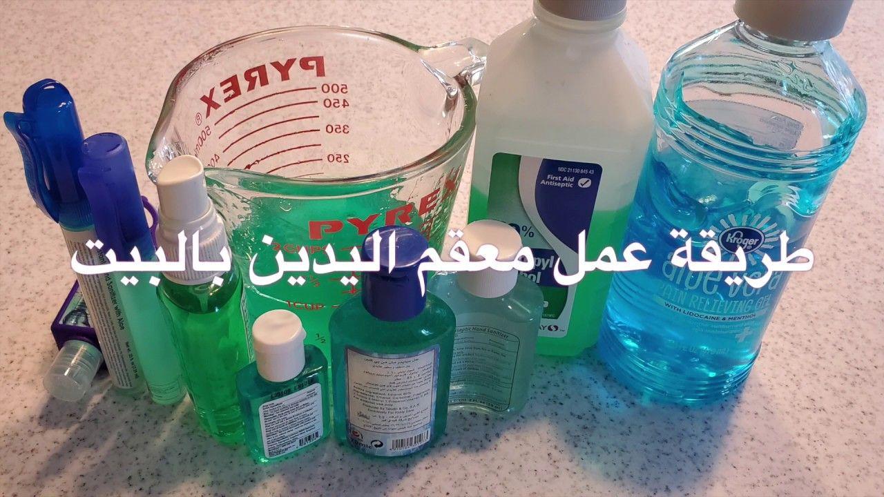 Homemade Hand Sanitizer طريقة عمل معقم اليدين بالبيت In 2020 With