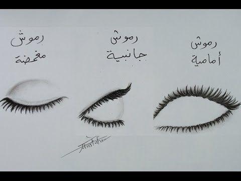 تعليم الرسم بالرصاص تعليم رسم الرموش خطوة بخطوة للمبتدئين Youtube Girly Drawings Nose Drawing Girly Art
