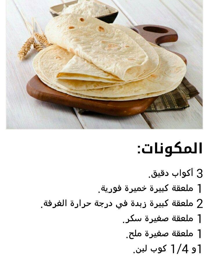 خبز تورتيلا Arabic Food Cookout Food Food Recipies